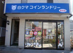 白クマコインランドリー市川新浜店
