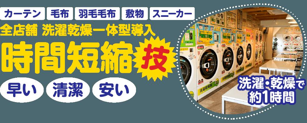 地域最大級大容量洗乾機