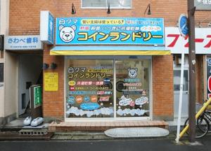 白クマコインランドリー行徳駅前店