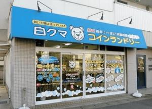 白クマコインランドリー堀江店